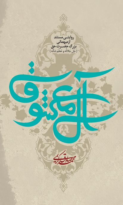 جلد کتاب آل معشوق